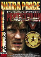 PENTATHLON (Japan Version)