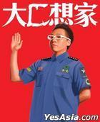 DaC Xiang Jia