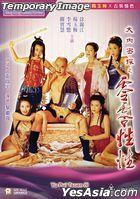 大内密探之零零性性 (1996) (Blu-ray) (香港版)