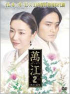 Mangan (DVD) (Boxset 2) (Japan Version)