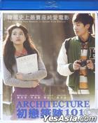 Architecture 101 (2012) (Blu-ray) (Hong Kong Version)