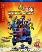 Boonie Bears Homeward Journey (Blu-ray) (Hong Kong Version)