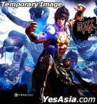 Chinese Hero Online : Zui Quan (Zui Xing Tian Xia Package) (DVD Version)