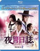 The Night Watchman's Journal (Blu-ray) (Box 3) (Japan Version)