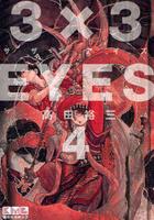 sazan aizu 4 3 3EYES 4 koudanshiya manga bunko ta 15 4