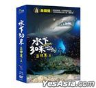 30 Meters Underwater : Philippines Part 1 (DVD) (Ep. 1-2) (Taiwan Version)
