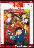 Detective Conan - The Crimson Love Letter (DVD) (Hong Kong Version)