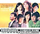 Tai Yu Yuan Sheng Yuan Ying 11 Karaoke (VCD)