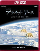 PLANET EARTH EPISODE 8[KYOKUCHI KORI NO SEKAI] (Japan Version)