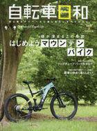 jitenshiya biyori 56 2020 3  56 2020 3  fuo  wandafuru baishikuru raifu FOR WONDERFUL BICYCLE LIFE tatsumi mutsuku midori ga fukamaru kono kisetsu hajimeyou maunten baiku