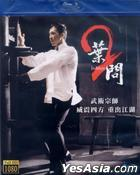 Ip Man 2 (Blu-ray) (Single Disc Edition) (Taiwan Version)