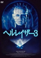 HELLRAISER 3: HELL ON EARTH (Japan Version)