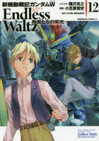 New Mobile Report Gundam Wing: Endless Waltz: The Glory of Losers 12