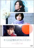 Kimi no Kioku wo Boku ni Kudasai - Pygmalion no Koi (DVD) (Standard Edition) (Normal Edition) (Japan Version)