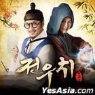 チョン・ウチ 韓国ドラマOST (KBS)