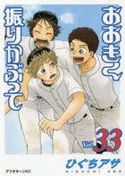 Ookiku Furikabutte 33