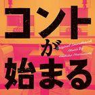 TV Drama Konto ga Hajimaru Original Soundtrack (Japan Version)