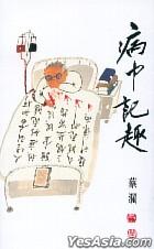 Bing Zhong Ji Qu