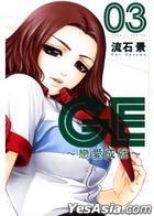GE : Lian Ai Cheng Jiu (Vol.3)