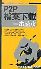 P2P Dang An Xia Zai Yi Ben Su Gong
