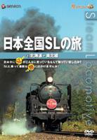 Nihon Zenkoku SL no Tabi! 1 Hokkaido - Tohoku Hen (Japan Version)