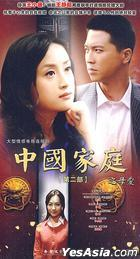 Zhong Guo Jia Ting Zhi Mu Ai (DVD) (Vol.2) (End) (China Version)