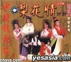 俏佳人戲劇系列 越劇 梨花情 (VCD) (中國版)