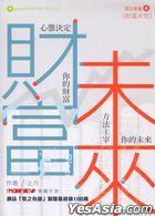 Cai Fu Wei Lai