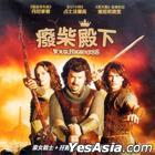 Your Highness (2011) (VCD) (Hong Kong Version)