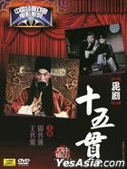 Kun Ju - Shi Wu Guan (DVD) (China Version)