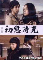 Puppy Love (DVD) (Taiwan Version)