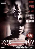 Sleepwalker (2011) (DVD) (2D) (Hong Kong Version)