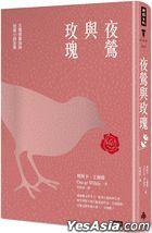 Ye Ying Yu Mei Gui : Wang Er De Tong Hua Yu Duan Pian Xiao Shuo Quan Ji ( Jing Zhuang Ban )