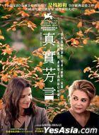 真實芳言 (2019) (DVD) (香港版)