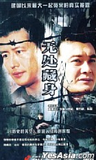 Wu Chu Cang Shen (Part I) (Vol.1-20) (To Be Continued) (China Version)