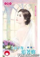 Hong Ying Tao 1120 -  Fu Jia Nu  Zui Zhong Hui : Shang Shan Xia Hai Zhui Zhu Ni