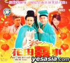 All's Well End's Well Too (VCD) (China Version)
