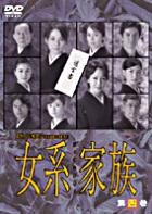 Nyokei Kazoku Vol.4 (Japan Version)