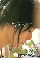 This Charming Girl (DVD) (Korea Version)