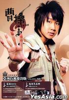 Cao Cao (2nd Version) (CD+DVD+Photo Album) (Taiwan Version)