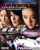 Speed Angels (2011) (Blu-ray) (Hong Kong Version)