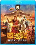 西遊記之孫悟空三打白骨精 (Blu-ray) (日本版)