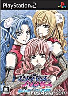 Princess Princess - Himetachi no Abunai Houkago (Normal Edition) (Japan Version)