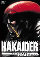 Jinzo Ningen Hakaider Complete DVD (Japan Version)