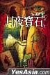 張小嫻 - 寶石魔牌 1 :月夜寶石 (小說)