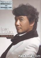 Thank You Xie Xie Ni (EP)