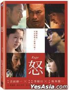Rage (2016) (DVD) (Taiwan Version)