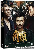 Gatao (2015) (DVD) (English Subtitled) (Hong Kong Version)