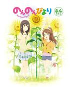 Non Non Biyori Vol.3 (Blu-ray)(Japan Version)