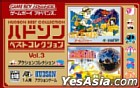 Hudson Best Collection Vol.3 Action Collection (日本版)